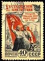 USSR stamp 1952 CPA 1679.jpg