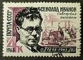 USSR stamp V.V.Ivanov 1965 4ka.jpg