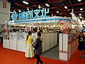 Uei Shiang booth entrance, Comic Exhibition 20170813.jpg