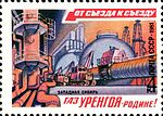 Urengoy gas Motherland stamp 1981.jpg