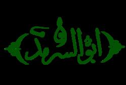 User Abualsarmad Name.png