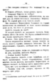 V.M. Doroshevich-Collection of Works. Volume VIII. Stage-82.png
