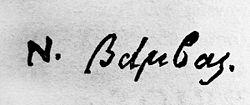 Η υπογραφή του Νεόφυτου Βάμβα