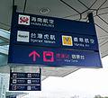Vanilla air Taiwan 01.jpg