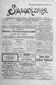 Vidrodzhennia 1918 136.pdf
