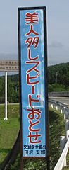 http://upload.wikimedia.org/wikipedia/commons/thumb/1/16/Wakimi-bijinohshi_01.JPG/98px-Wakimi-bijinohshi_01.JPG