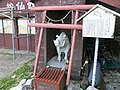 White boar shrine at Mt.Ibuki.jpg