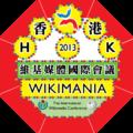 Wikimania-2013-logo-final.png
