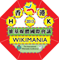 Wikimania-2013-logo-final.png