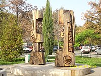 Wood monument in Debar Maalo in Skopje.jpg