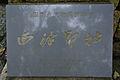 Xiling Seal Art Society, 2015-03-22 02.jpg
