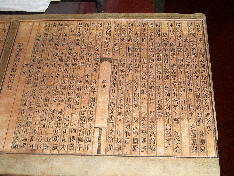 Yangzhou Museum - woodblock for printing - CIMG2878