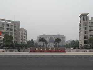 Zhejiang University of Media and Communications (ZUMC) - ZUMC Xiasha campus
