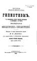 Бони А.Э. Гипнотизм. (1889).pdf