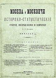 Бочаров Н П. Москва и Москвичи 1881.jpg