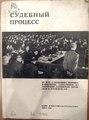 Брошюра по итогам Рижского процесса 1946 год русский язык.pdf