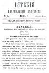Вятские епархиальные ведомости. 1864. №15 (дух.-лит.).pdf