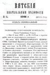 Вятские епархиальные ведомости. 1866. №15 (офиц.).pdf