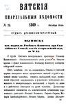 Вятские епархиальные ведомости. 1869. №20 (дух.-лит.).pdf