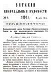 Вятские епархиальные ведомости. 1880. №06 (дух.-лит.).pdf