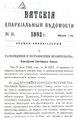 Вятские епархиальные ведомости. 1892. №15 (офиц.).pdf