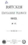 Вятские епархиальные ведомости. 1903. №17 (офиц.).pdf