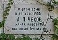 Дача Чехова (Меморіальна дошка).JPG