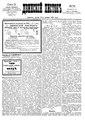 Двинский листок №074 (1901).pdf