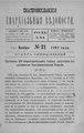 Екатеринославские епархиальные ведомости Отдел официальный N 21 (1 ноября 1892 г) Год 21.pdf