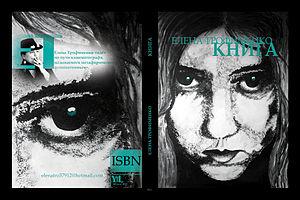 "Yelena Trofimenko - ""The BOOK"" by Yelena Trofimenko, design and layout made by Yaroslav Tereshko"