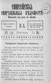 Енисейские епархиальные ведомости. 1904. №09.pdf