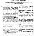 Заседание 28 января Минский процесс Известия 29 января 1946 года.jpg