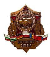 Знак Варшавского договора
