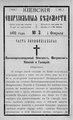 Киевские епархиальные ведомости. 1903. №03. Часть неофиц.pdf