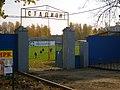 Кострома. Стадион в пгт Красное. 8-10-2011г. - panoramio.jpg