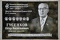 Мемориальная доска П. В. Гусенкову на хирургическом корпусе Тейковской ЦРБ.jpg
