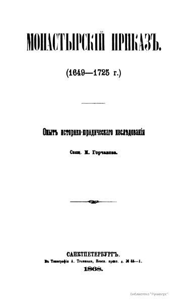 File:Монастырский приказ (1649-1725 г.) 1868.djvu