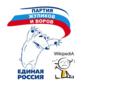 """Плакат """"Единая Россия - партия жуликов и воров"""".png"""