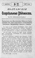 Полтавские епархиальные ведомости 1907 № 22 Отдел неофициальный. (1 августа 1907 г.).pdf