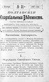 Полтавские епархиальные ведомости 1907 № 31 Отдел официальный. (1 ноября 1907 г.).pdf