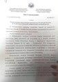 Постановление избирательной комиссии республики Хакасия от 11-10-2018.pdf