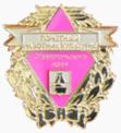 Почётный работник культуры Ставропольского края.png