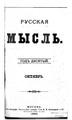 Русская мысль 1889 Книга 10.pdf