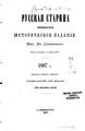 Русская старина 1887 10 12.pdf