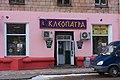 Ул.Весенняя,21, магазин Клеопатра, 25.11.2011 - panoramio.jpg