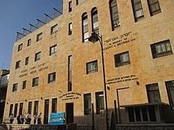 ישיבה קטנה מאור התורה ברחוב דוד ילין בירושלים.