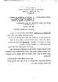 פרוטוקול ישיבת הממשלה הזמנית 22-06-1948.pdf