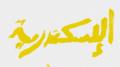 الإسكندرية.png