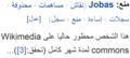 طلب منع في ويكيبيديا العربية بسبب المنع في كومنز.PNG