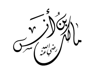 Malik ibn Anas - Image: مالك بن أنس